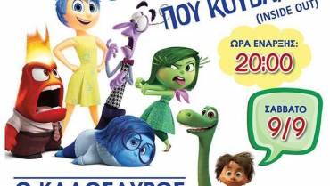 Ολοκλήρωση 4ου Παιδικού Φεστιβάλ Κινηματογράφου