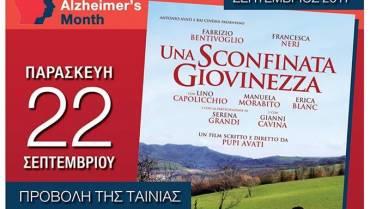 18-22 Σεπτεμβρίου δράσεις για τον Παγκόσμιο μήνα για τη νόσο Alzheimer